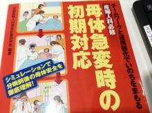 母体急変時の初期対応 川村産婦人科