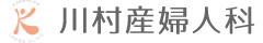 川村産婦人科